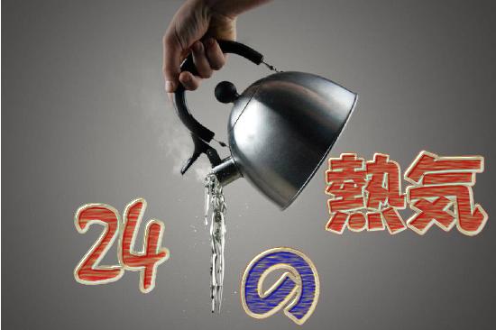 24の熱気15