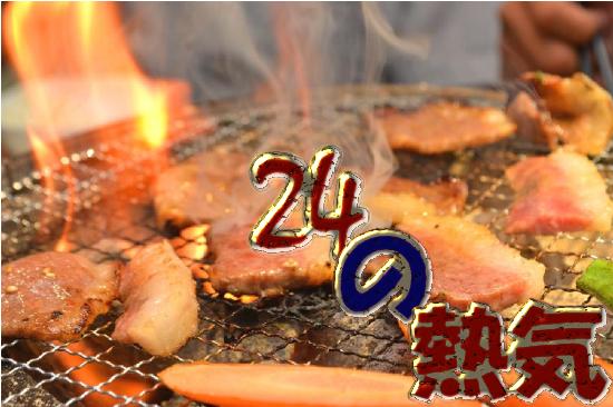 24の熱気13