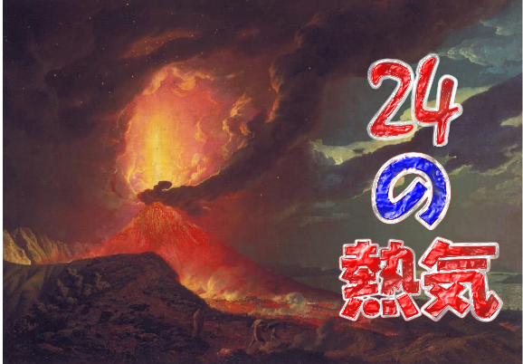24の熱気9