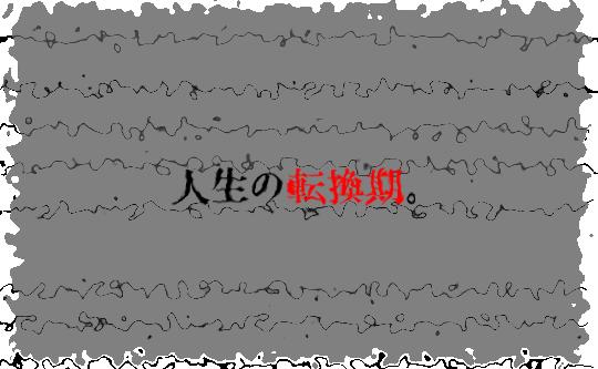 ゼロコン第5話